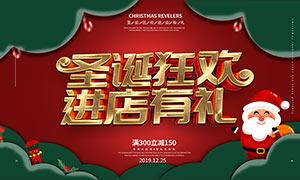圣诞节商场促销海报设计PSD分层素材