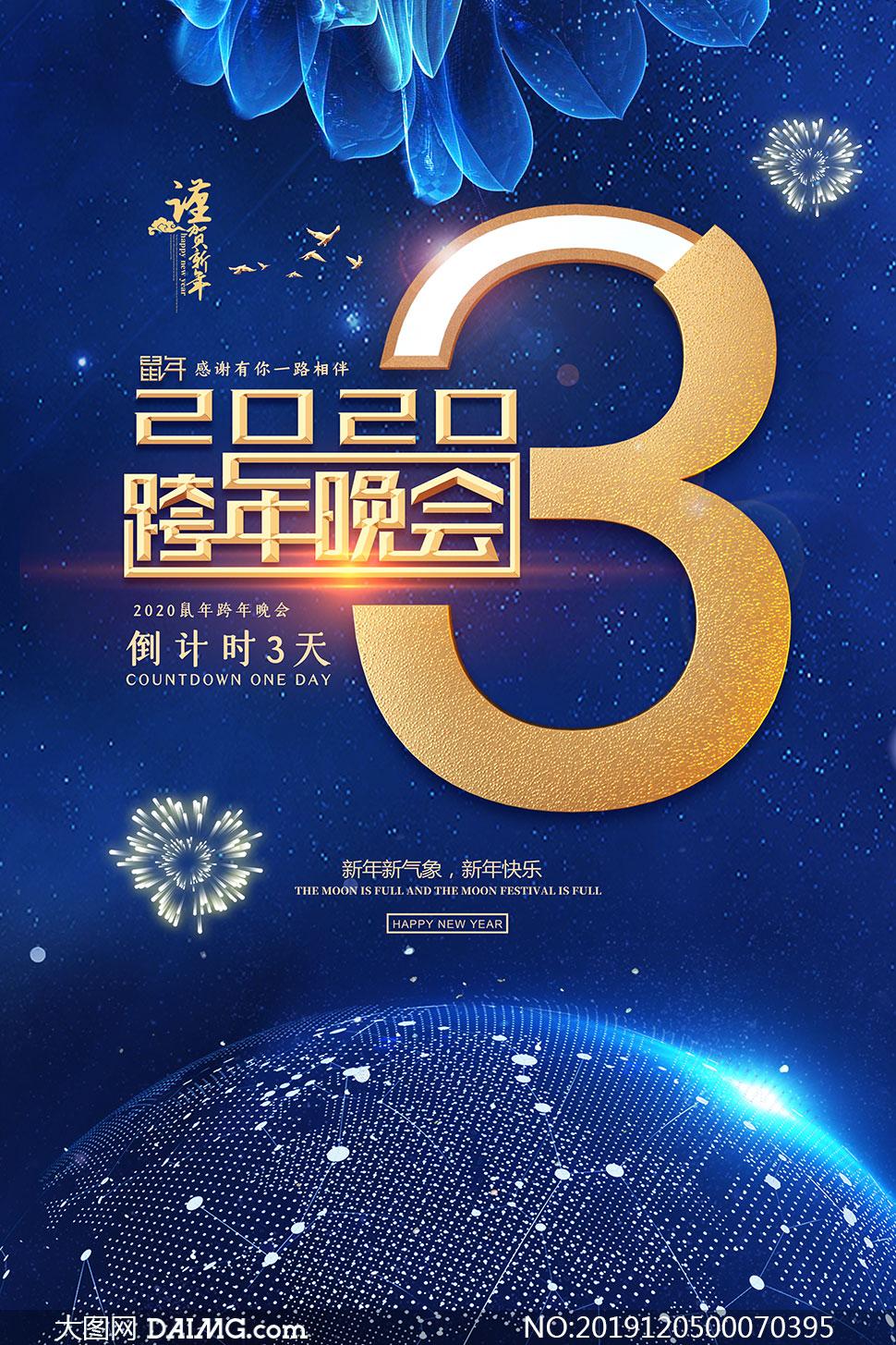 2020元旦跨年晚会宣传海报PSD素材