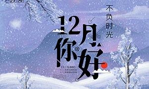 12月你好冬季主题海报设计PSD素材