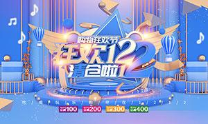 商场双12清仓促销海报设计PSD素材