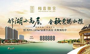 梅香雅舍地產活動海報設計PSD素材
