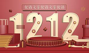 淘宝双12活动促销海报设计PSD素材