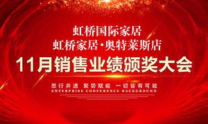 企业销售颁奖大会背景板设计PSD素材