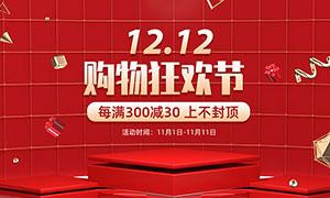 天猫双12购物狂欢节促销海报PSD素材