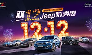 JEEP汽车双12活动海报设计PSD素材