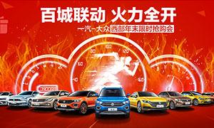 大众汽车年终活动海报设计PSD素材