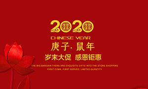 2020鼠年迎新纳福活动海报PSD素材