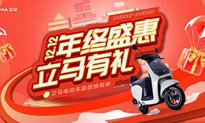 立马电动车双12喷绘海报设计PSD素材