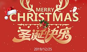 圣诞节狂欢活动海报设计PSD源文件