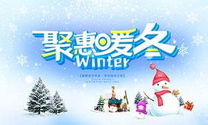 暖冬聚惠活动海报设计PSD源文件