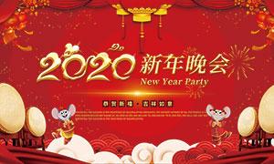 2020新年晚会宣传海报设计PSD素材