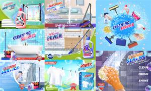 家庭清潔產品廣告海報設計矢量素材