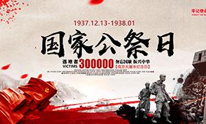 纪念南京大屠杀国家公祭日宣传栏素材