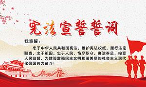 宪法日宣誓词宣传栏设计PSD素材