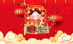 2020新年快乐活动海报设计PSD素材