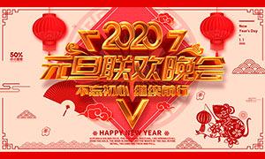 2020元旦联欢晚会宣传海报PSD素材