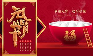 元宵节喜庆海报设计PSD分层素材