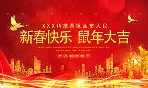 2020春节祝贺海报设计PSD源文件