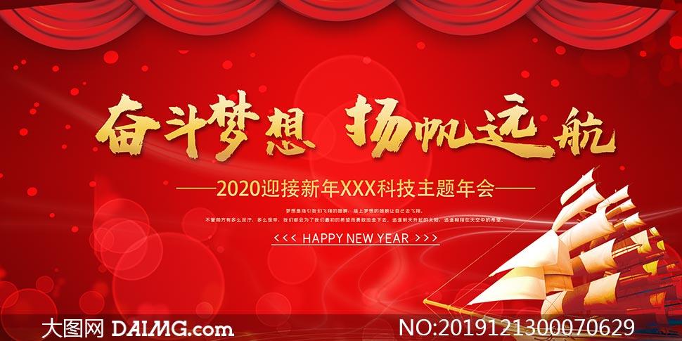 2020迎新年主题年会背景设计PSD素材