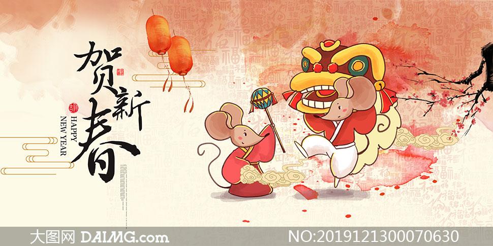 2020鼠年贺新春活动海报设计PSD素材