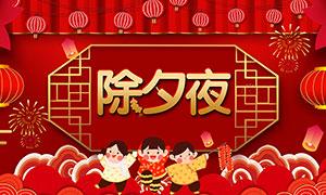 春节除夕夜新春海报设计PSD分层素材
