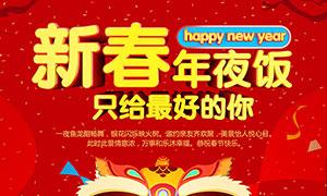 新春年夜饭宣传海报设计PSD源文件