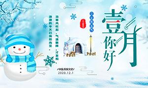 一月你好冬季主题海报设计PSD素材
