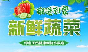 新鲜蔬菜配送宣传海报设计 澳门最大必赢赌场