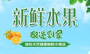 新鲜水果配送到家宣传单设计 澳门最大必赢赌场