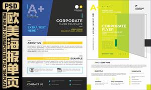 欧美风格企业宣传单模板分层素材V06