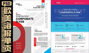 欧美风格企业宣传单模板分层素材V08