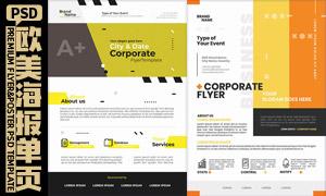 欧美风格企业宣传单模板分层素材V09
