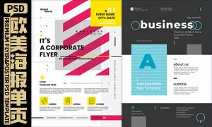 欧美风格企业宣传单模板分层素材V10