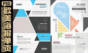 欧美风格企业宣传单模板分层素材V11