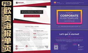 欧美风格企业宣传单模板分层素材V14