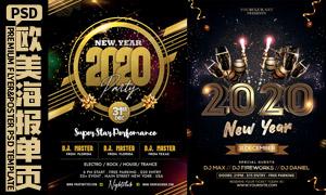 星光装饰新年活动海报设计分层素材