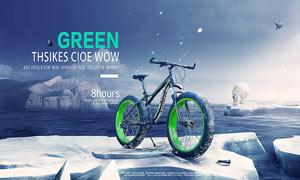 冬季主題山地車廣告設計PS教程素材