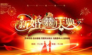 新婚庆典活动海报设计PSD分层素材