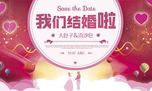 我们结婚啦婚礼背景板设计PSD素材