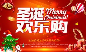 圣诞欢乐购促销海报设计PSD源文件