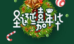 圣诞嘉年华活动宣传单设计PSD素材