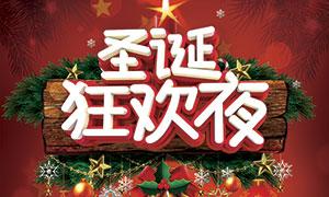 圣诞狂欢夜活动宣传单设计PSD素材