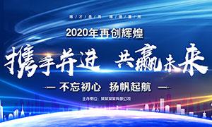 2020蓝色主题企业年会背景PSD素材