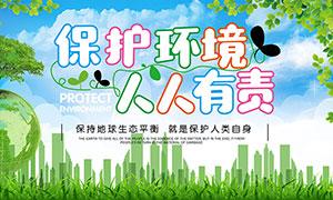 保護環境宣傳標語設計PSD源文件