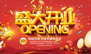 商场开业换购活动海报设计PSD分层素材
