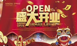 盛大开业巅峰盛惠广告设计PSD素材