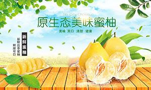美味柚子宣传海报设计PSD源文件
