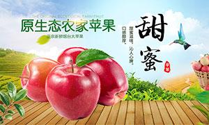 淘宝原生态农家苹果海报设计PSD素材