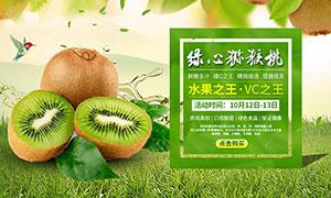 淘宝绿心猕猴桃海报设计PSD素材