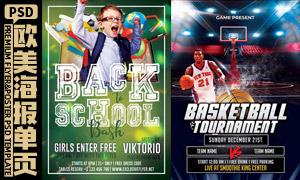 教育学习与篮球联赛海报分层源文件